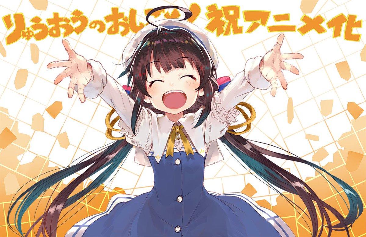 Ryuuou no Oshigoto!
