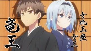 [Ohys-Raws] Ryuuou no Oshigoto! - 07 (AT-X 1280x720 x264 AAC).mp4_snapshot_07.47