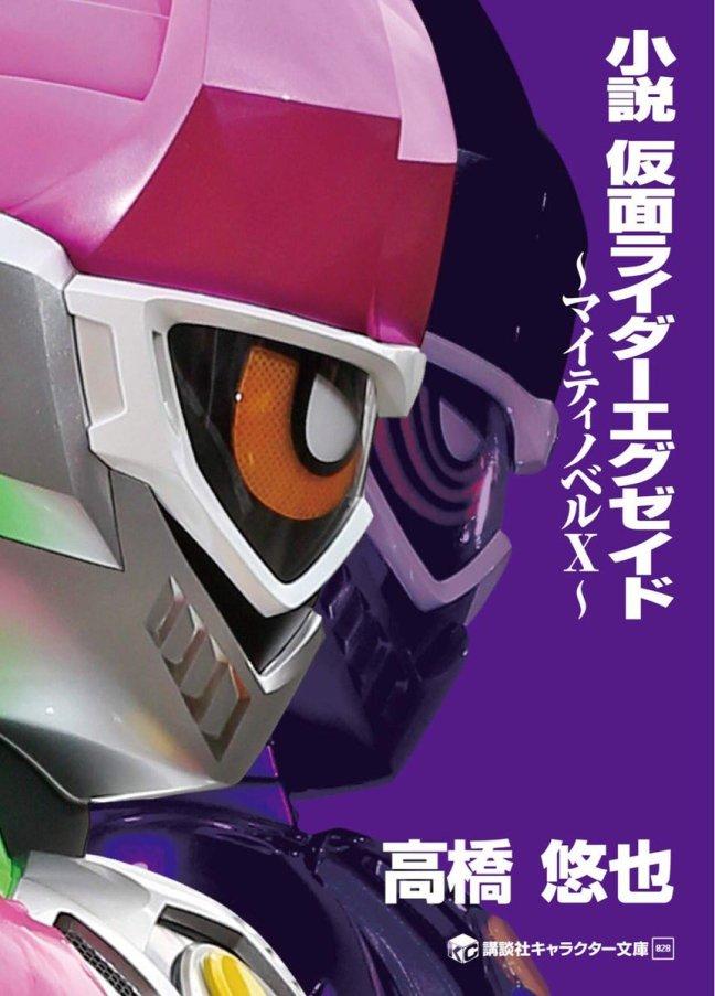 Mighty Novel X.jpg